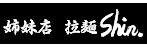 姉妹店 拉麺shin厚別店