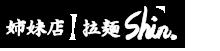 姉妹店 拉麺shin.厚別店
